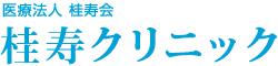 桂寿クリニック